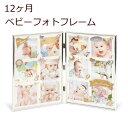 12ヶ月 ベビー フォトフレーム 『アンノ』 置き・壁掛け両用 多面 写真立て 出産祝い