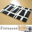 【送料無料】玄関マット 室内 北欧 洗える 45×70cm Finlayson(フィンレイソン)『CORONNA/コロナ』 [ベージュ/グレー/ブラック(黒)]