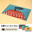 【送料無料】玄関マット 室内 洗える 45×70cm ATUKO MSATANO(アツコマタノ) ブランド 『プラネット』 個性的なカラーとデザインのかわいいおしゃれな俣野温子(マタノアツコ)の屋内エントランスマット。大人カジュアルで北欧インテリアにもピッタリ!滑り止め、日本製