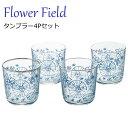 グラスセット ガラスコップ 『フラワーフィールド タンブラー4Pセット』(タンブラー×4個 セット) 花柄 おしゃれ かわいい 結婚祝い 新築祝い ギフト 日本製