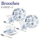 食器 セット 洋食器 『ブローチズ トリオデザザート』(ガラスカップ×3枚 プレート×3枚 スプーン