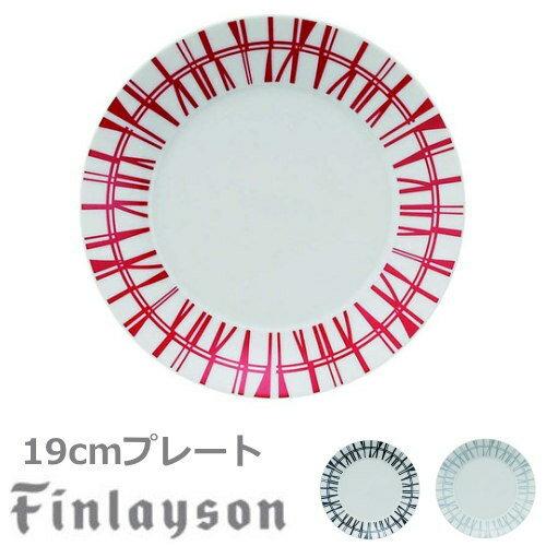 フィンレイソン中皿北欧食器ブランドコロナプレート(19cm)レッドグレーブラック北欧食器お皿おしゃれ