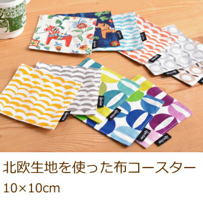 コースター 布(布製/布地) 北欧 北欧の輸入生地を使った布コースターです。選べる5柄20種類 ダーナラホースやりんご柄、リーフ柄、波柄などおしゃれなデザイン。麻と綿生地です。メール便対応