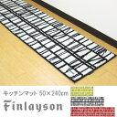 キッチンマット 北欧 洗える 50×240cm ロング Finlayson(フィンレイソン)『CORONNA/コロナ』 ネイビー/レッド(赤)/グリーン(緑) おしゃれな洗える台所マット 速乾/滑り止め付/日本製