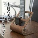 リモコンラック(リモコン入れ/リモコン置き) 木製 Rin 『リモコンラック リン』 ナチュラル/ブラウン TVなどのリモコンの収納に 暖かみのある天然木のおしゃれなリモコンスタンド(リモコン立て)です。あす楽対応