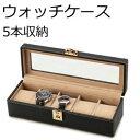 腕時計 収納ケース/コレクションケース 5本用 『ウォッチケース Elementum ブラック』誕生日プレゼントや父の日など男性への贈り物に最適のガラストップのおしゃれな腕時計ケース