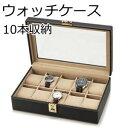 腕時計 収納ケース/コレクションケース 10本用 『ウォッチケース Elementum ブラック』誕生日プレゼントや父の日など男性への贈り物に最適のガラストップのおしゃれな腕時計ケース