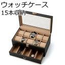 腕時計 収納ケース/コレクションケース 15本用 『ウォッチ...