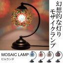 テーブルランプ モザイク アンティーク ・トルコランプ風 テーブルライト スイッチ式 『モザイクランプ ピルランタ』