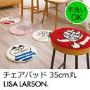 チェアパッド 35cm丸 リサラーソン 北欧 猫・ハリネズミ 洗える/滑り止め付 マット ダイニングチェアやイームズチェア、ベンチのシートクッションに LISA LARSON(リサ・ラーソン) 『マイキー・ミンミ・ハリネズミ』