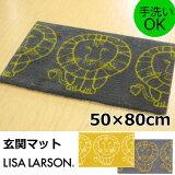 玄関マット 50×80cm リサラーソン ライオン 北欧 室内/屋内 LISA LARSON 『ライオン』 送料無料【新生活応援 ポイント5倍】