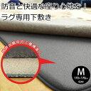 防音 ふかふか下敷き専用ラグマット 約170×170cm 正方形『ふかピタ2』 クッション性に優れた、ラグマットやカーペット用(絨毯/じゅうたん)のふかふかの滑り止めシート 敷くだけで薄いラグもふかふかの厚手のラグに変身 ホットカーペット対応/床暖房対応