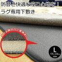 防音 ふかふか下敷き専用ラグマット 約170×230cm 長方形 『ふかピタ2』 クッション性に優れた、ラグマットやカーペット用(絨毯/じゅうたん)のふかふかの滑り止めシート 敷くだけで薄いラグもふかふかの厚手のラグに変身 ホットカーペット対応/床暖房対応