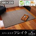 ラグマット 200×250cm(長方形) 無地 滑り止め/床暖房・ホットカーペット対応 『フレイク』 [アイボリー/ベージュ/ブルー/グリーン]