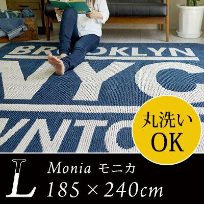 ラグマット 185×240cm(長方形) 洗える ブルックリン アメリカン ヴィンテージ ラグ 防ダニ/床暖房・ホットカーペット対応 日本製 『モニカ』 [ネイビー/グレー]