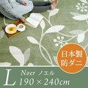 ラグマット 190×240cm(長方形) 防ダニ/床暖房・ホットカーペット対応 リーフ柄 日本製ラグ『ノエル』 [ベージュ/グリーン]