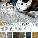 ラグマット セミシャギー 北欧 洗える 『ミランジュ』 90×130cm(長方形/約0.7畳) モダン ホットカーペット対応 日本製