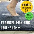 【楽天スーパーセール】ラグマット カーペット 190×240cm 長方形 『低反発高反発フランネルミックスラグマット』
