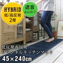 キッチンマット 45×240cm ロング 洗える/滑り止め付『低反発高反発 フランネルキッチンマット』
