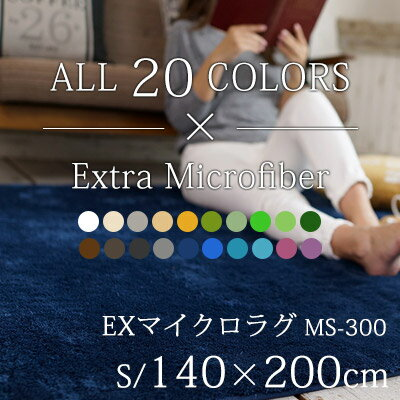 ラグマット 洗える 140×200cm(長方形) 無地20色から選べる