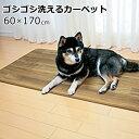 キッチンマット 60×170cm(広幅・ワイド) 木目調 滑り止め/防水/洗える クリーンロボ(キレット)
