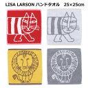 リサラーソン ハンドタオル/タオルハンカチ 25×25cm 北欧 猫 ライオン 今治タオル LISA LARSON(リサ ラーソン) 『マイキー ライオン』