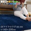 """ラグマット 洗える 140×200cm(長方形) 無地20色から選べる""""ふわふわ""""のおしゃれなマイクロファイバー ラグ 滑り止め付き 『EXマイクロ.."""