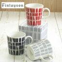フィンレイソン マグカップ 北欧食器 ブランド 『コロナ』 レッド/グレー/ブラック 北欧 食器 おしゃれ コップ