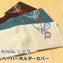 トイレットペーパーホルダーカバー 綿100% Sybilla/シビラ 『マラケシュ ペーパーホルダーカバー』 [ブルー/ベージュ/レッド] 【メール便可/宅コン可/あす楽対応】
