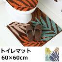 トイレマット ハワイアン 植物柄 おしゃれ 60×60cm 『フィル』 ブラウン/アイボリー