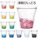 タンブラーグラス/コップ ガラス 津軽びいどろ 『12色のグラス』 冷茶やソフトドリンク 焼酎などお酒のロックグラスにおしゃれなタンブラー