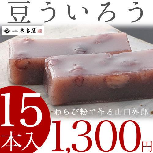 ういろう「豆外郎15本セット」ういろう小豆和菓子山口銘菓スイーツ老舗外郎ギフト楽ギフ のし宛書