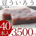 ういろう「豆外郎 40本セット」山口ういろう お中元 和菓子...
