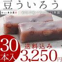お中元 ういろう「豆外郎 30本セット」送料無料 小豆 和菓...
