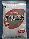 すりごま黒1kg 【擂りごま】 業務用...
