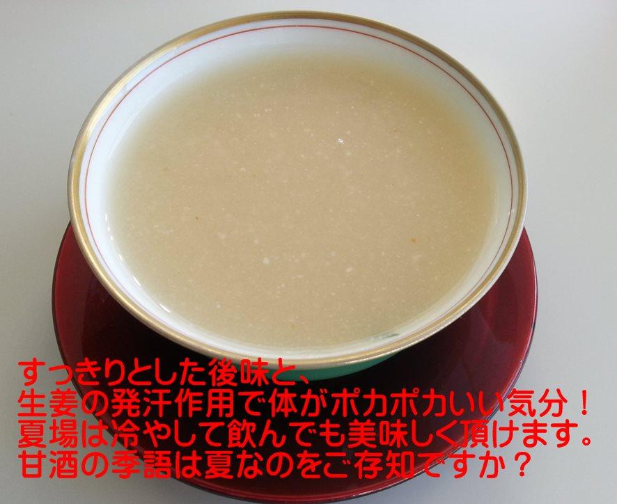 送料無料 生姜入り甘酒30袋入り 粉末 酒粕使用の紹介画像2