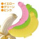 お弁当箱と一緒に♪バナナを入れるケースですバナナガード 携帯バナナまもるくん スケーター  【★キッチンポイント最大10倍★0113】
