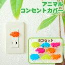 アニマルコンセントカバー 【コンセントカバー 赤ちゃん 安全 感電防止】