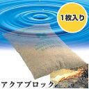 【在庫限り】 インスタント土のう アクアブロック 【1枚】 【清水産業】 【あす楽対応】