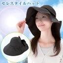 【在庫限り】 【紫外線対策帽子】 セレスタイルハット 【ニーズ】 【あす楽対応】
