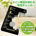 コイン電池が測れる電池チェッカー ADC-10 【旭電機化成】
