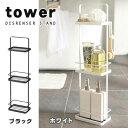 【お風呂のコーナーラック】 ディスペンサースタンド タワー (tower) 【山崎実業】
