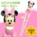 【在庫限り】 ミニーマウスのしつけ箸 エジソンのお箸 ディズニー【ベビーミニー】 【エジソン販売】