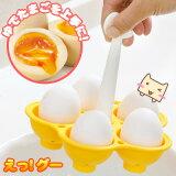 ゆで玉子調理器 えっ!グー (卵の殻がむきやすくなるグッズ) 【アーネスト】 【10P10Jan15】 【RCP】