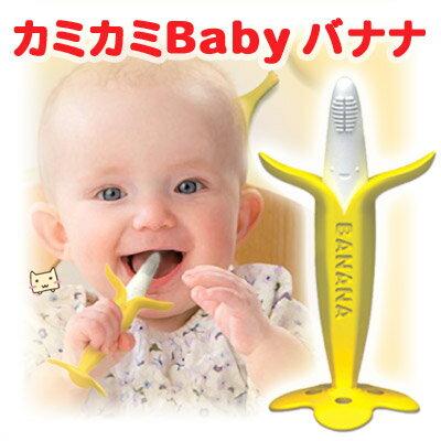 カミカミbabyバナナ 【エジソン販売】 (赤ちゃん 歯固め)