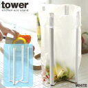 1Lの紙パックや500mlのペットボトル・タンブラーの乾燥ホルダーとしても使える折りたたみ式エコスタンドキッチンエコスタンド タワー ホワイト(白) 【山崎実業】