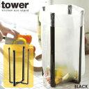 おしゃれなキッチングッズ♪キッチンエコスタンド タワー(tower)【山崎実業】キッチンエコスタンド タワー ブラック(黒) 【山崎実業】