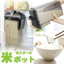 米スターの米ポット 計量器つき 冷蔵庫用米びつ 【アーネスト】