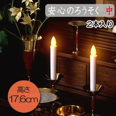 安心のろうそく (中) 2本入り 【旭電機化成】
