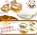 お手軽サンドパンが作れちゃう♪ サンドでパンだ  【RCPmara1207】 【マラソン1207P10】